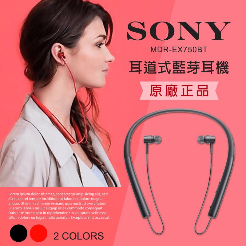 Sony無線藍牙入耳式耳機MDR-EX750BT,限時5.2折,請把握機會搶購!