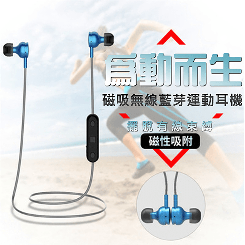 ANGUS鋁合金磁吸運動藍芽耳機,今日結帳再打85折!