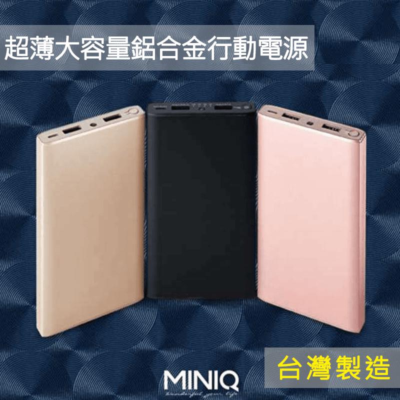 miniQ大容量行動電源MD-BP-042,今日結帳再打85折!
