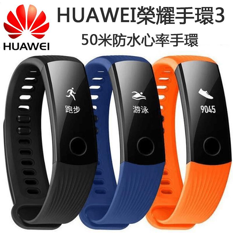 Huawei華為智慧型手錶(榮耀手環3),限時5.8折,請把握機會搶購!