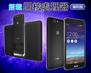 ASUS PadFone S變形手機