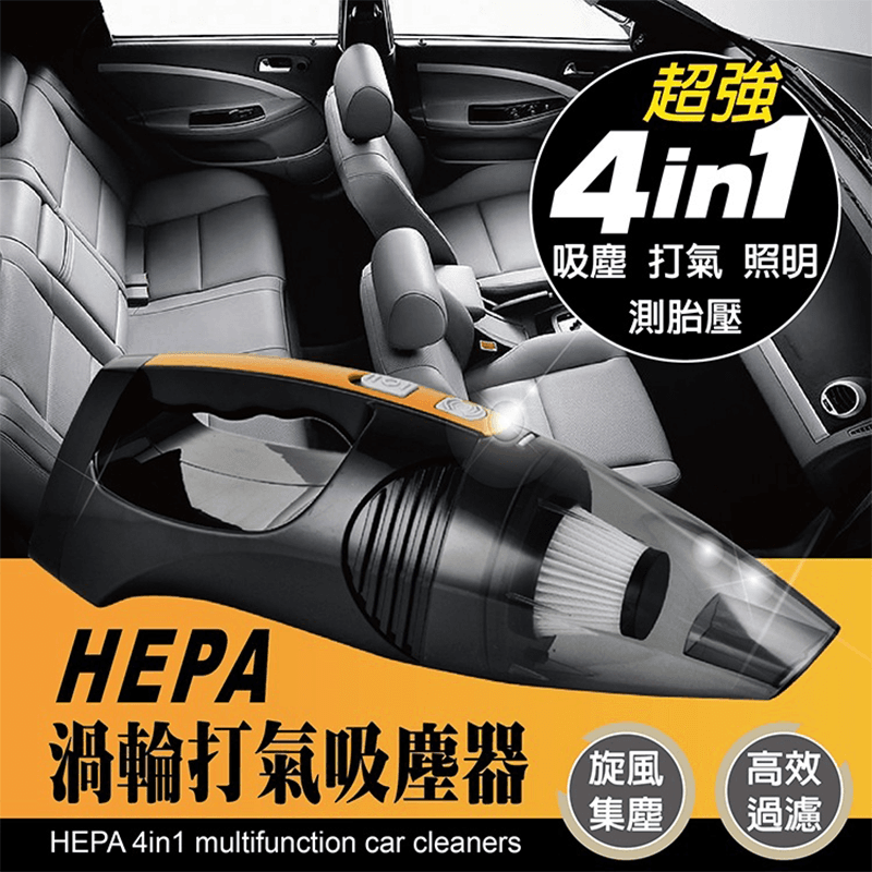 超強渦輪4合1打氣吸塵器,限時破盤再打82折!