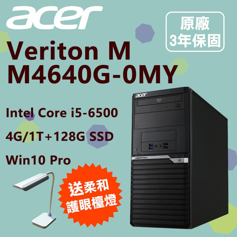 Acer 宏碁 i5桌上型電腦1TB,限時9.3折,請把握機會搶購!