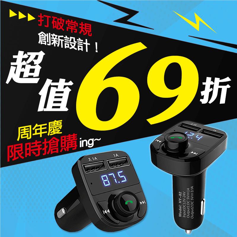 Gmate車用藍牙MP3播放/充電器HD-5,本檔全網購最低價!