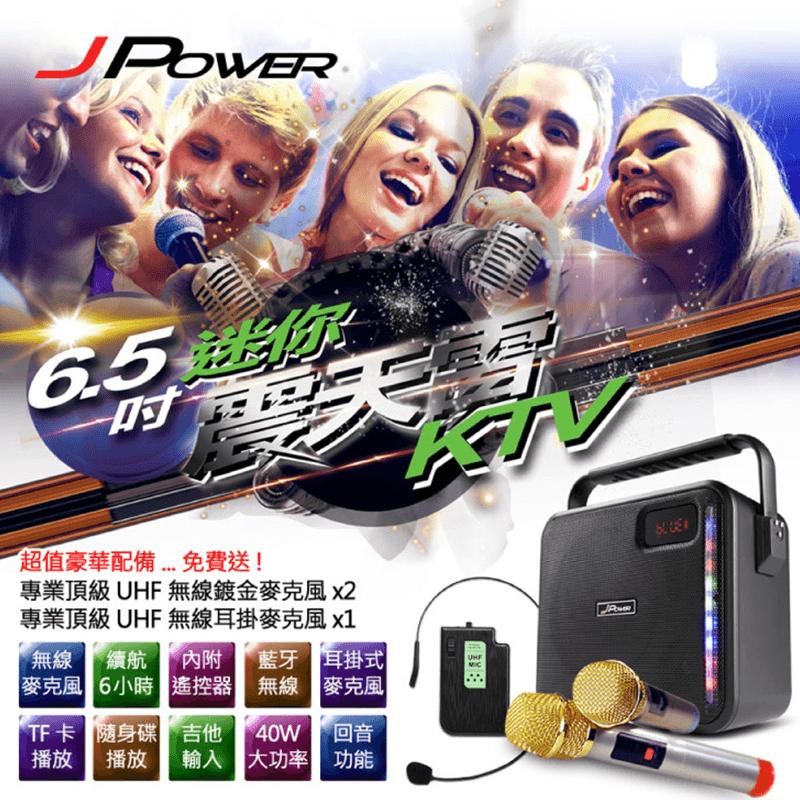 JPower藍芽隨身豪華行動KTV組J-102,本檔全網購最低價!