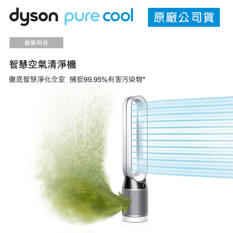 Dyson智慧空氣清淨機TP04,限時9.8折,請把握機會搶購!