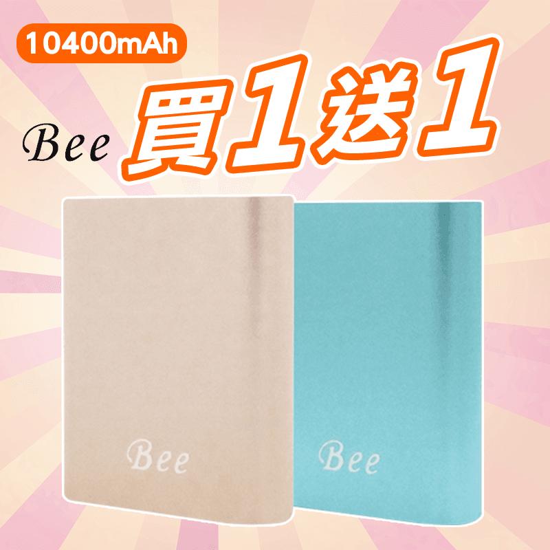 Bee金屬質感行動電源(Bee10400),今日結帳再打85折!