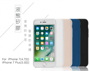 i7/7Plus液態矽膠手機殼,限時4.7折,今日結帳再享加碼折扣