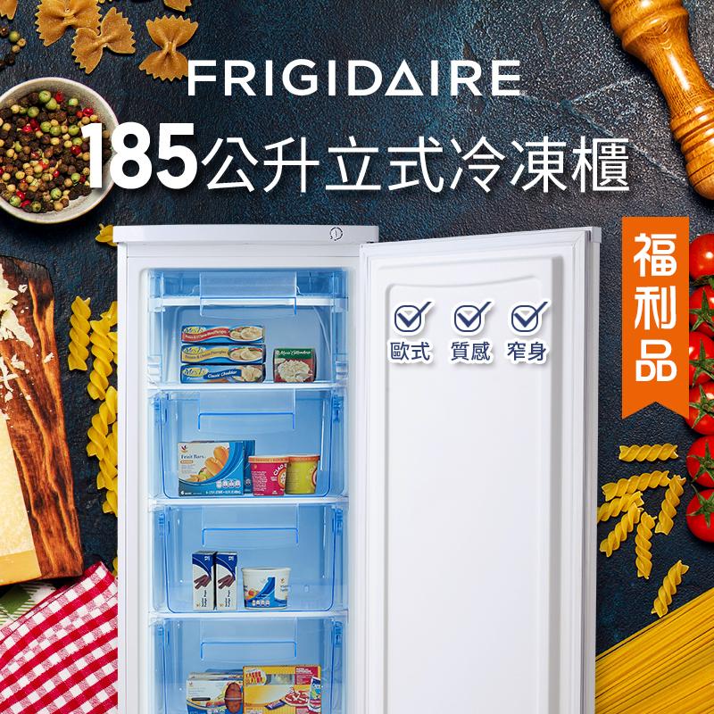 Frigidaire 富及第185L立式大冷凍櫃FRT-1851MZ,限時5.9折,請把握機會搶購!