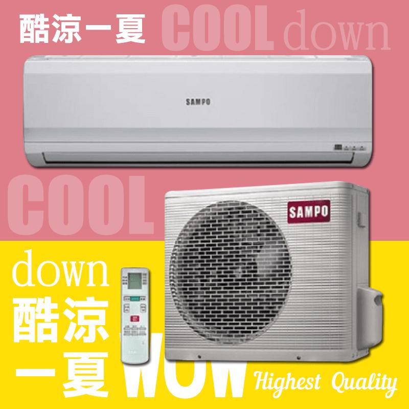SAMPO声宝23坪定频分离式冷气AU-PC110/AM-PC110,限时9.3折,请把握机会抢购!