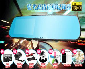 藍光雙鏡頭行車紀錄器,限時4.8折,今日結帳再享加碼折扣