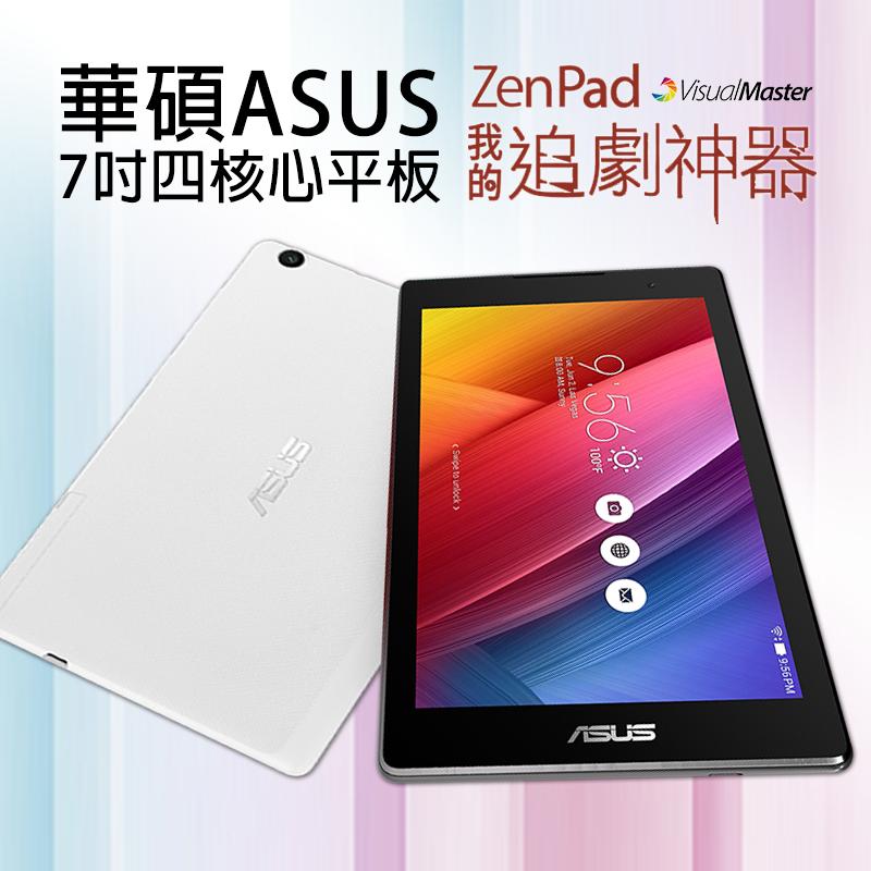 華碩ASUS 7吋四核心平板(Z170CX),限時9.2折,請把握機會搶購!