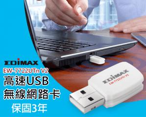 訊舟高速USB無線網路卡,限時4.6折,今日結帳再享加碼折扣