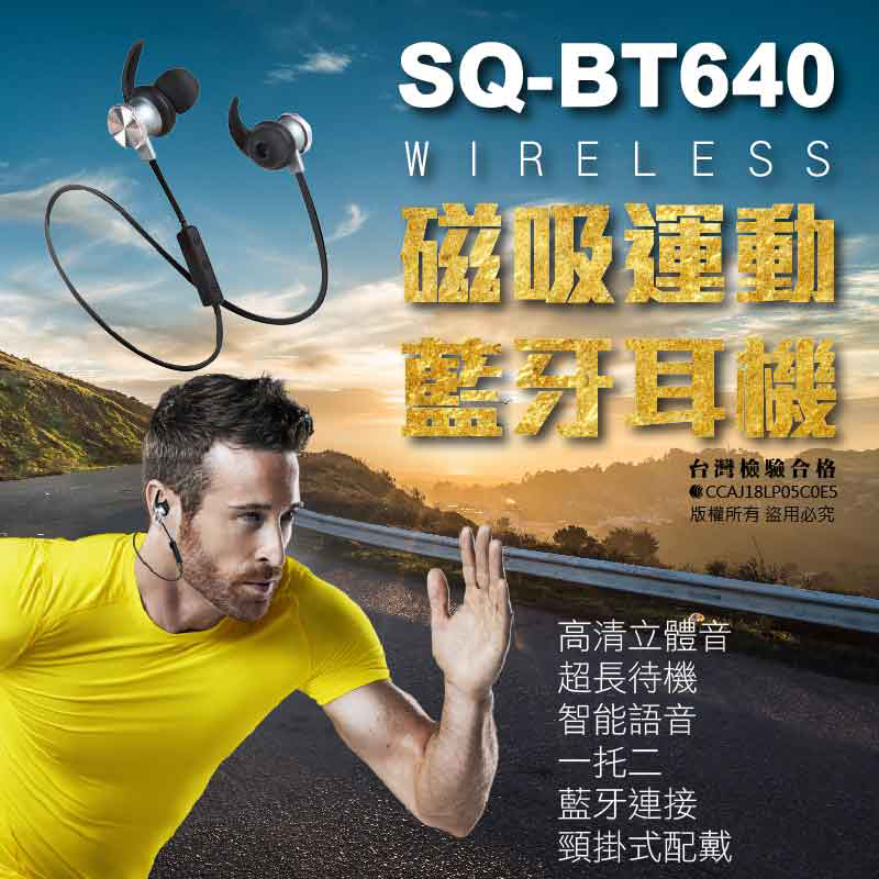T6運動防汗掛頸藍牙耳機SC-BT640,今日結帳再打85折!