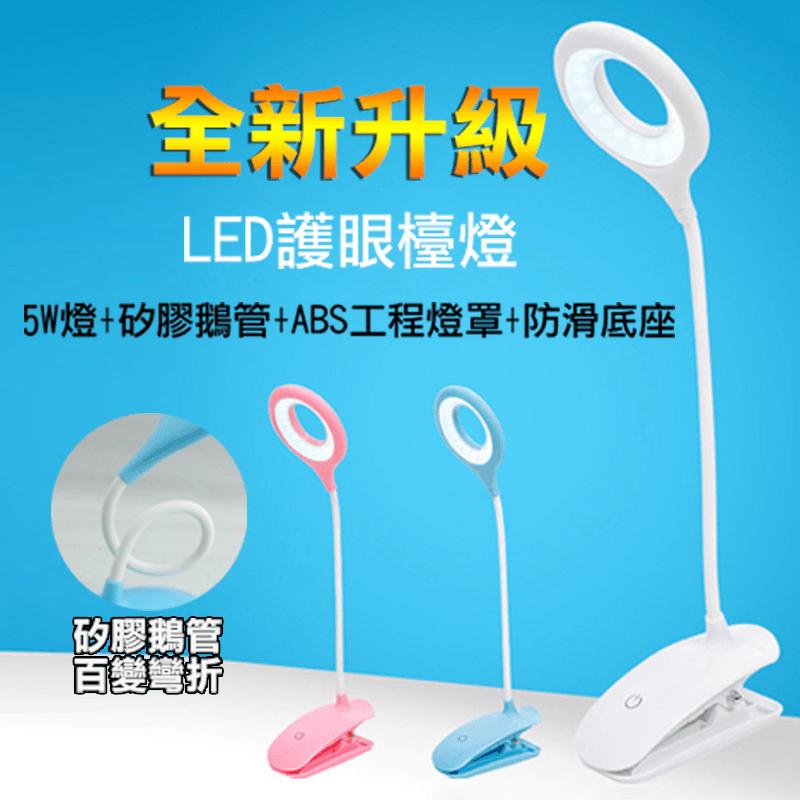 【Easy Q】LED觸控可夾式護眼檯燈(EQ-T16),今日結帳再打85折!