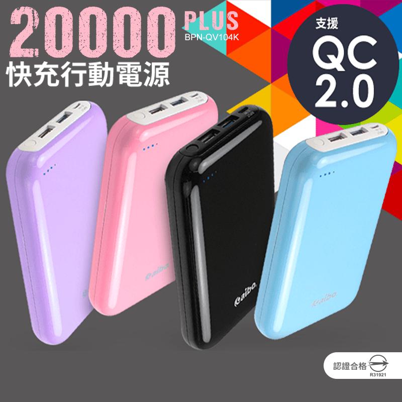 aiboQC2.0快充行動電源BPN-QV104K,限時破盤再打82折!