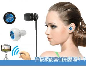 HANLIN可自拍藍芽耳機,限時2.5折,今日結帳再享加碼折扣
