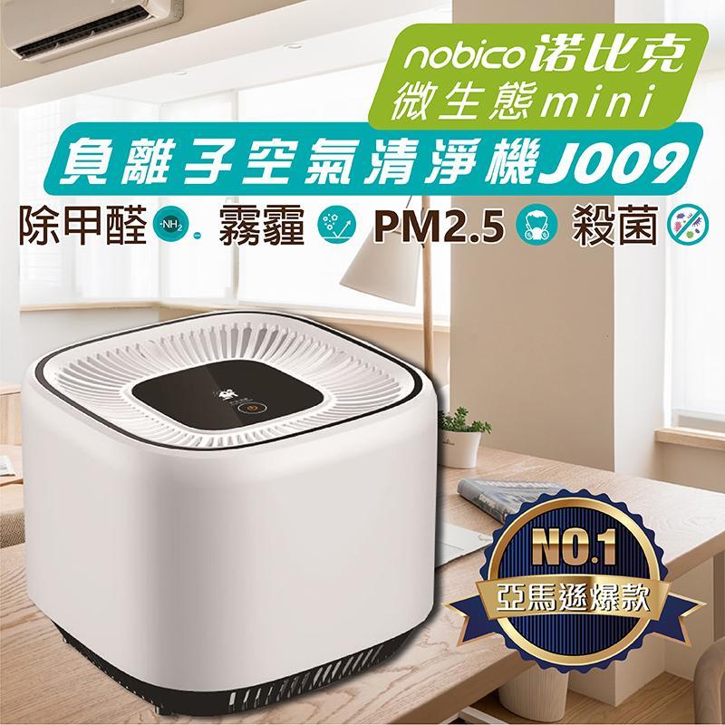 諾比克 nobico智能家用迷你空氣清淨機J009,限時破盤再打82折!