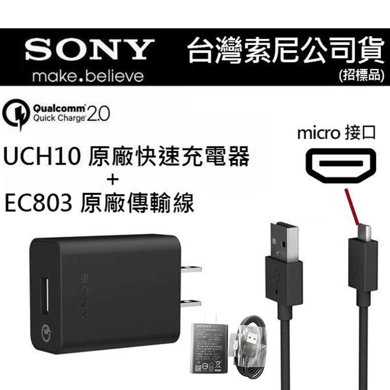 SONY UCH10 原廠快速充電組【旅充頭+Micro傳輸線】,今日結帳再打85折!