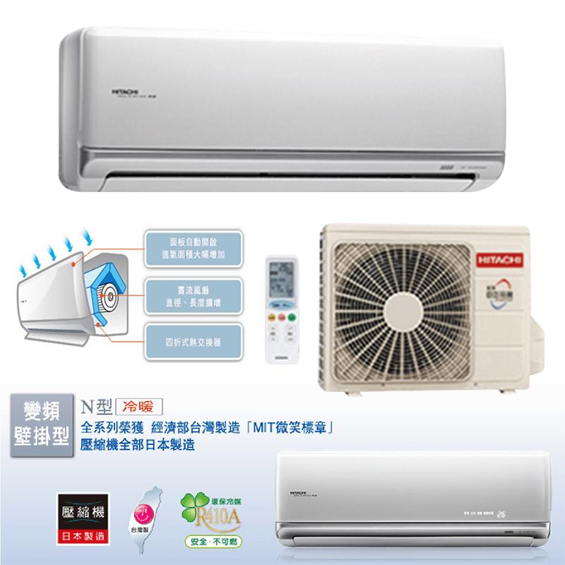 HITACHI 日立冷暖變頻一對一冷氣RAC-36NK/RAS-36NK,本檔全網購最低價!