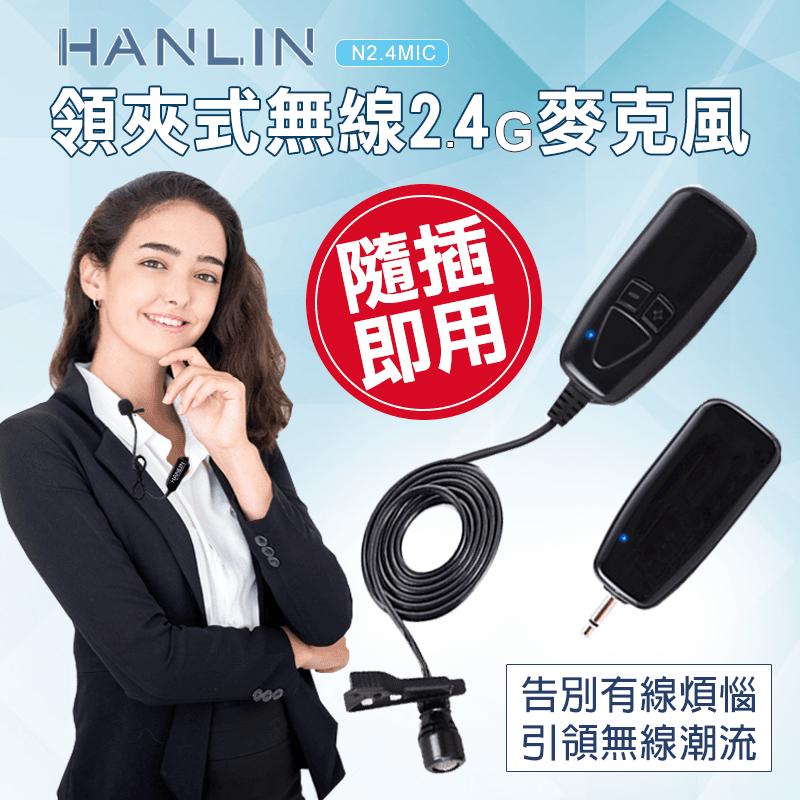 HANLIN新2.4G領夾式無線麥克風(N2.4MIC),今日結帳再打85折