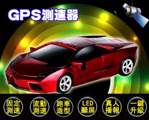 跑車造型GPS測速預警器,限時3.3折,今日結帳再享加碼折扣