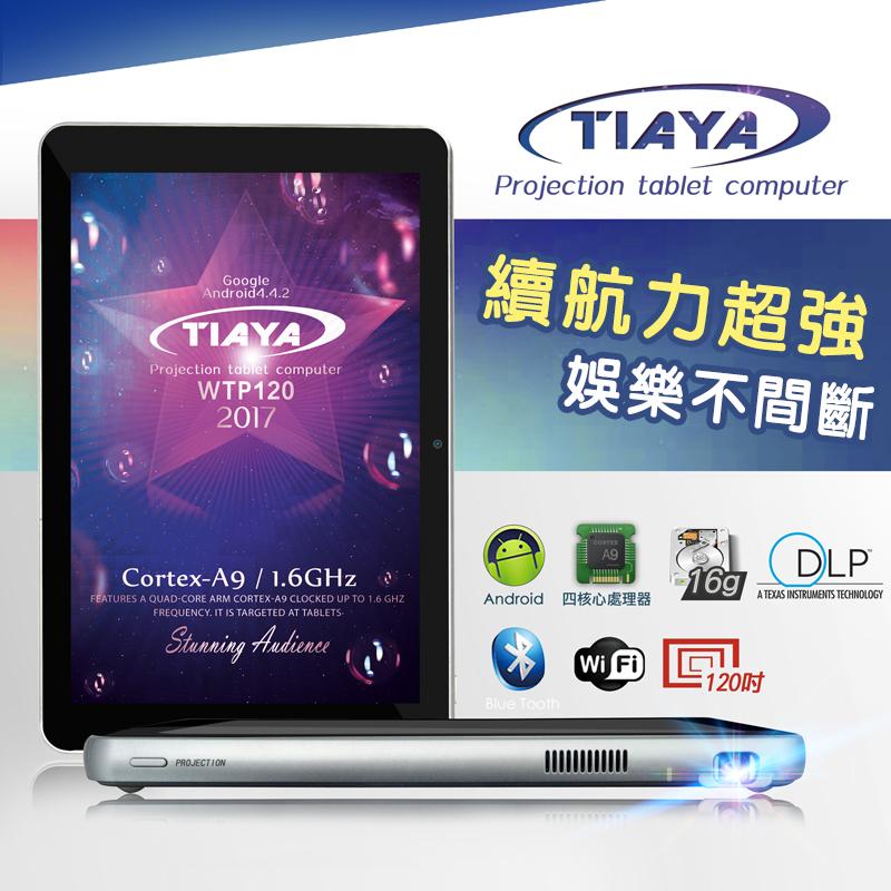 TIAYA8吋四核心投影平板電腦WTP120,限時破盤再打82折!