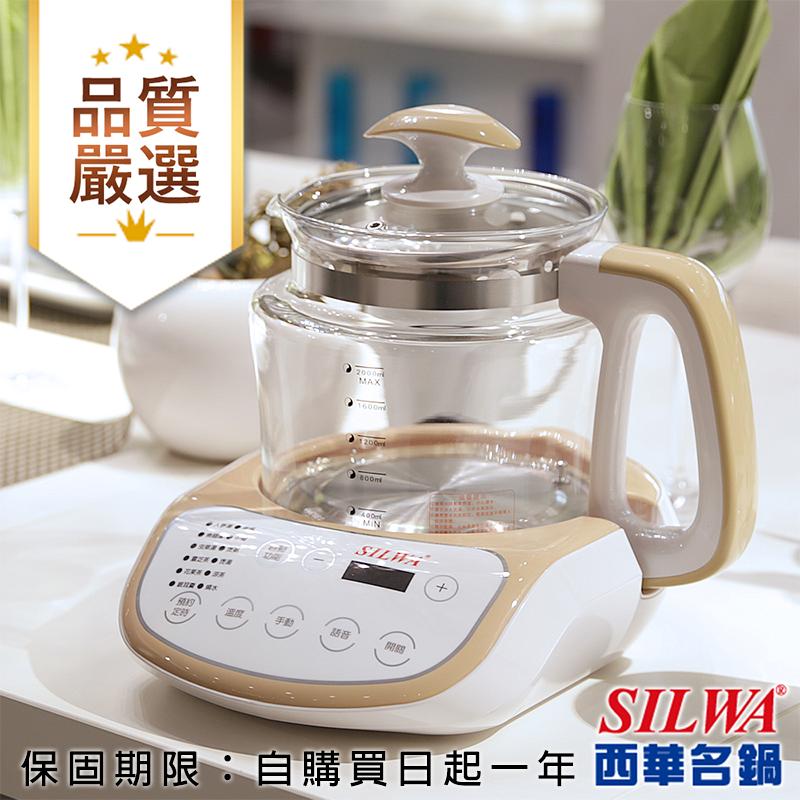 SILWA西華智慧控溫語音玻璃烹煮壺SW-UGC2L,今日結帳再打85折!