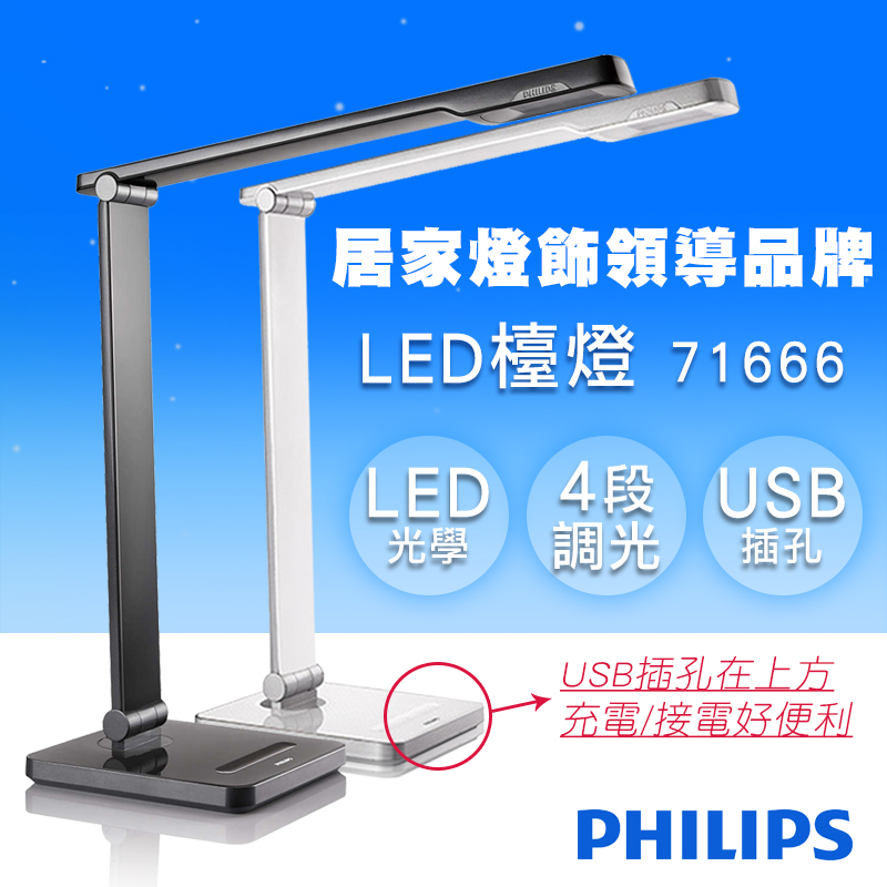 Philips飛利浦晶皓LED觸控檯燈71666,限時7.6折,請把握機會搶購!
