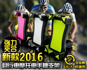 鷹爪式自行車手機支架,限時3.7折,今日結帳再享加碼折扣