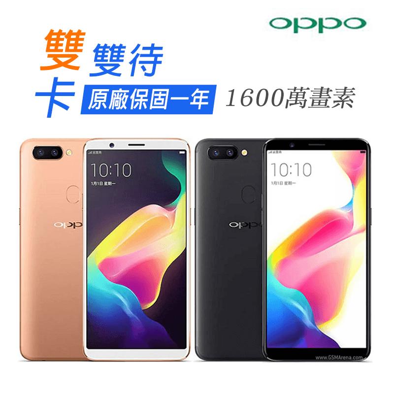 OPPO R11s八核心手機64G,本檔全網購最低價!
