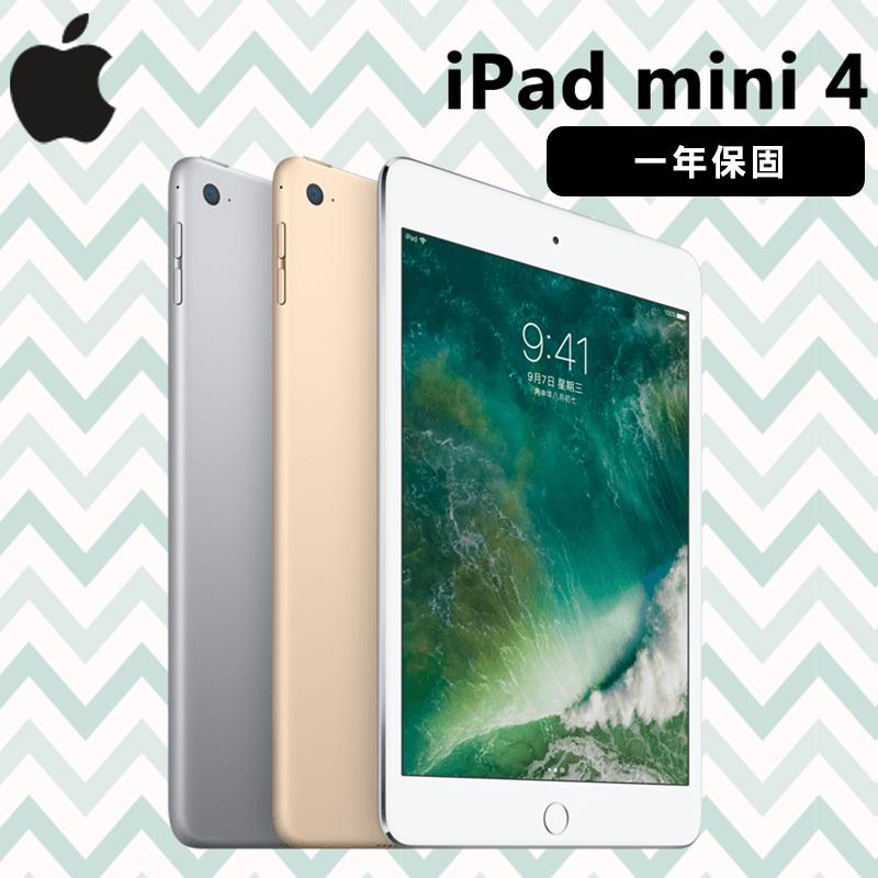 Apple蘋果iPad mini4平板電腦128g,本檔全網購最低價!