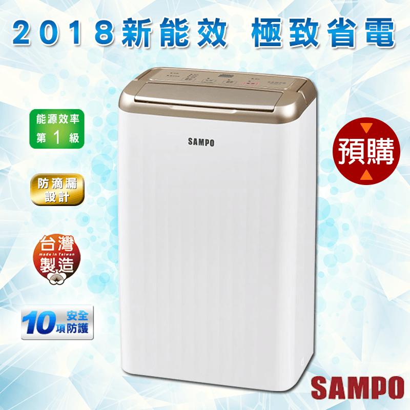 SAMPO聲寶1級空氣清淨除濕機AD-WB712T,本檔全網購最低價!
