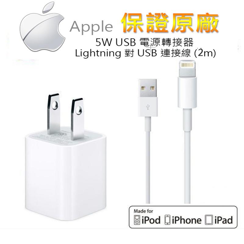 Apple iPhone原廠旅充組 iPhone  X /8/ 7/ 6S/  ,限時4.0折,請把握機會搶購!