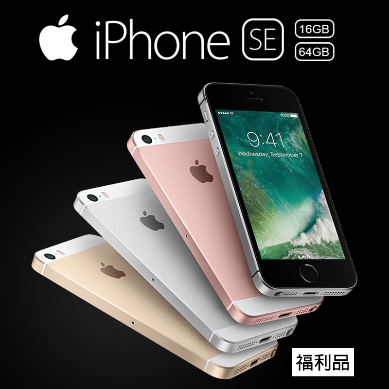 Apple蘋果iPhone SE智慧型手機,限時8.5折,請把握機會搶購!