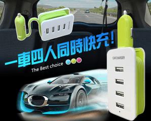 4孔USB急速車充延長線,限時3.0折,今日結帳再享加碼折扣
