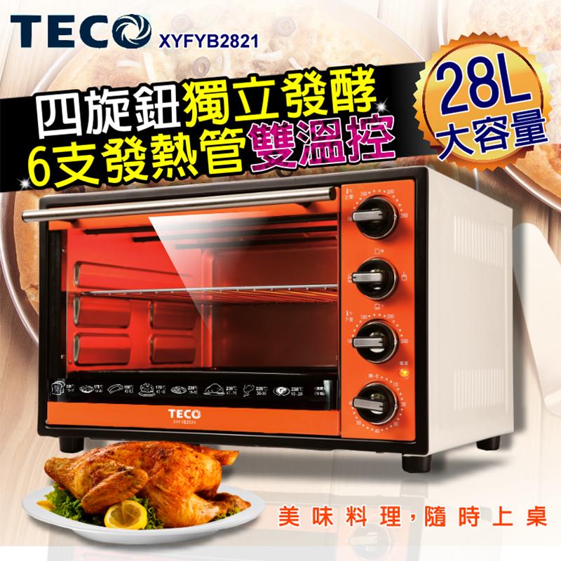 TECO 東元28L大容量電烤箱(XYFYB2821),限時破盤再打82折!