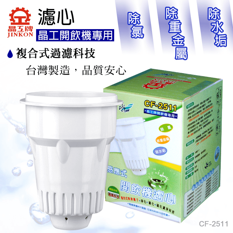 Jinkon 晶工牌强效感应式开饮机滤心CF-2511,限时3.5折,请把握机会抢购!