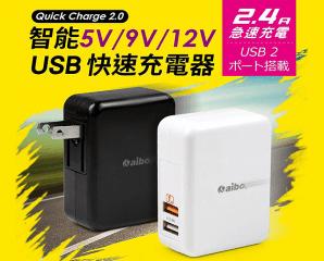 智能雙USB快速充電器,限時4.8折,今日結帳再享加碼折扣