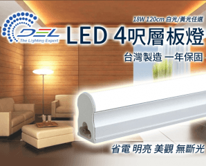 LED 4呎18W無斷光層板燈,限時3.4折,今日結帳再享加碼折扣