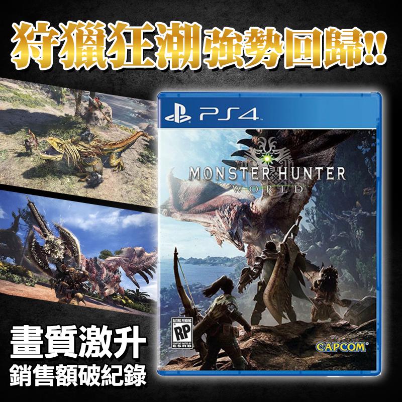 SONY PS4 魔物獵人世界亞中版,限時10.0折,請把握機會搶購!