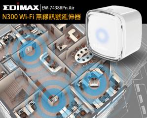 EDIMAX 訊舟(AS-EW-7438RPN-AIR)Wi-Fi無線訊號延伸器,限時5.8折,請把握機會搶購!