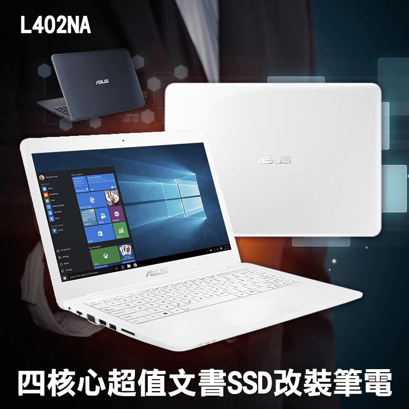 ASUS 華碩 四核心超值文書頂級電腦(L402NA),限時7.7折,請把握機會搶購!