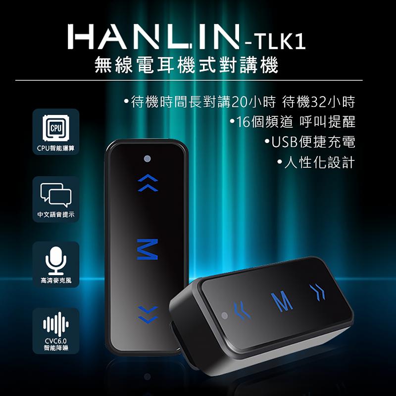 HANLIN迷你無線電耳機式對講機TLK1,今日結帳再打85折!