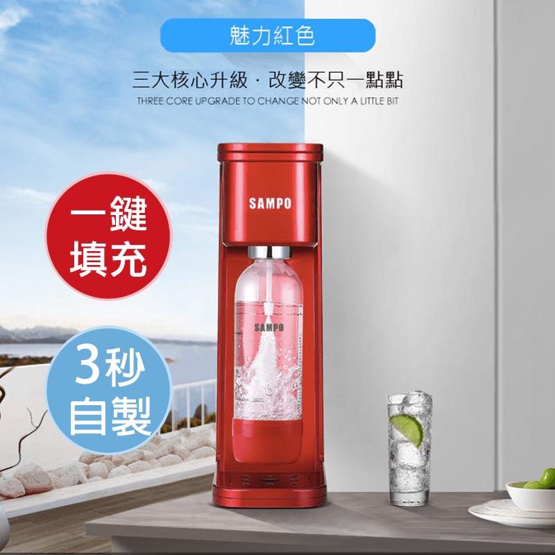 SAMPO声宝极速省力气泡水机FB-U1701AL,本档全网购最低价!