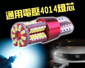 超強57燈爆亮汽車解碼燈,限時3.0折,今日結帳再享加碼折扣