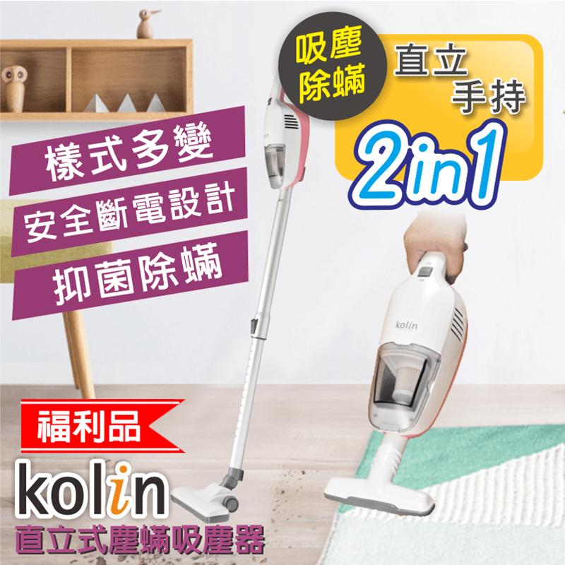 歌林Kolin直立式塵螨吸塵器KTC-LNV313M,今日結帳再打85折!
