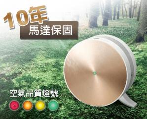 LG圓鼓型空氣清淨機,限時8.3折,今日結帳再享加碼折扣