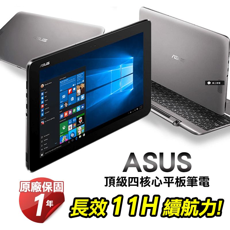 ASUS華碩頂級四核心平板筆電T101HA-0033KZ8350,本檔全網購最低價!