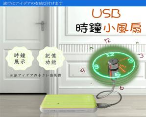 炫風USB科技LED時鐘,限時5.7折,今日結帳再享加碼折扣